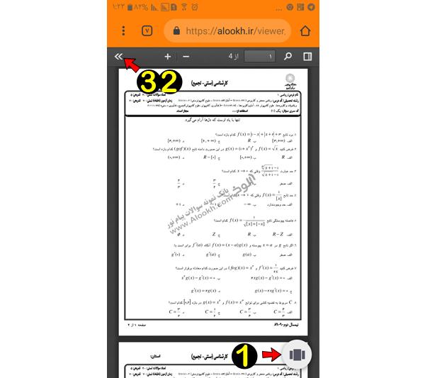 panel_mobile1