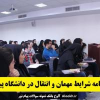 آیین نامه شرایط مهمان و انتقال در دانشگاه پیام نور