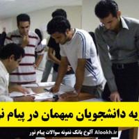 شهریه دانشجویان میهمان در پیام نور در سال تحصیلی ۹۸