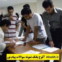 تمدید مهلت ثبت نام غیرحضوری پذیرفته شدگان کارشناسی صرفا بر اساس سوابق تحصیلی