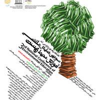 آغاز سومین همایش وبینار ملی آموزش محیط زیست