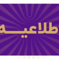 تاریخ های مهم نیمسال دوم ۹۹-۹۸ دانشگاه پیام نور