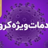 راهاندازی سامانه مدیریت نشر کتابهای دانشگاه پیام نور