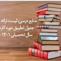 لیست ارائه دروس و جدول تطبیق دوره کارشناسی سال تحصیلی ۱۴۰۱-۱۴۰۰